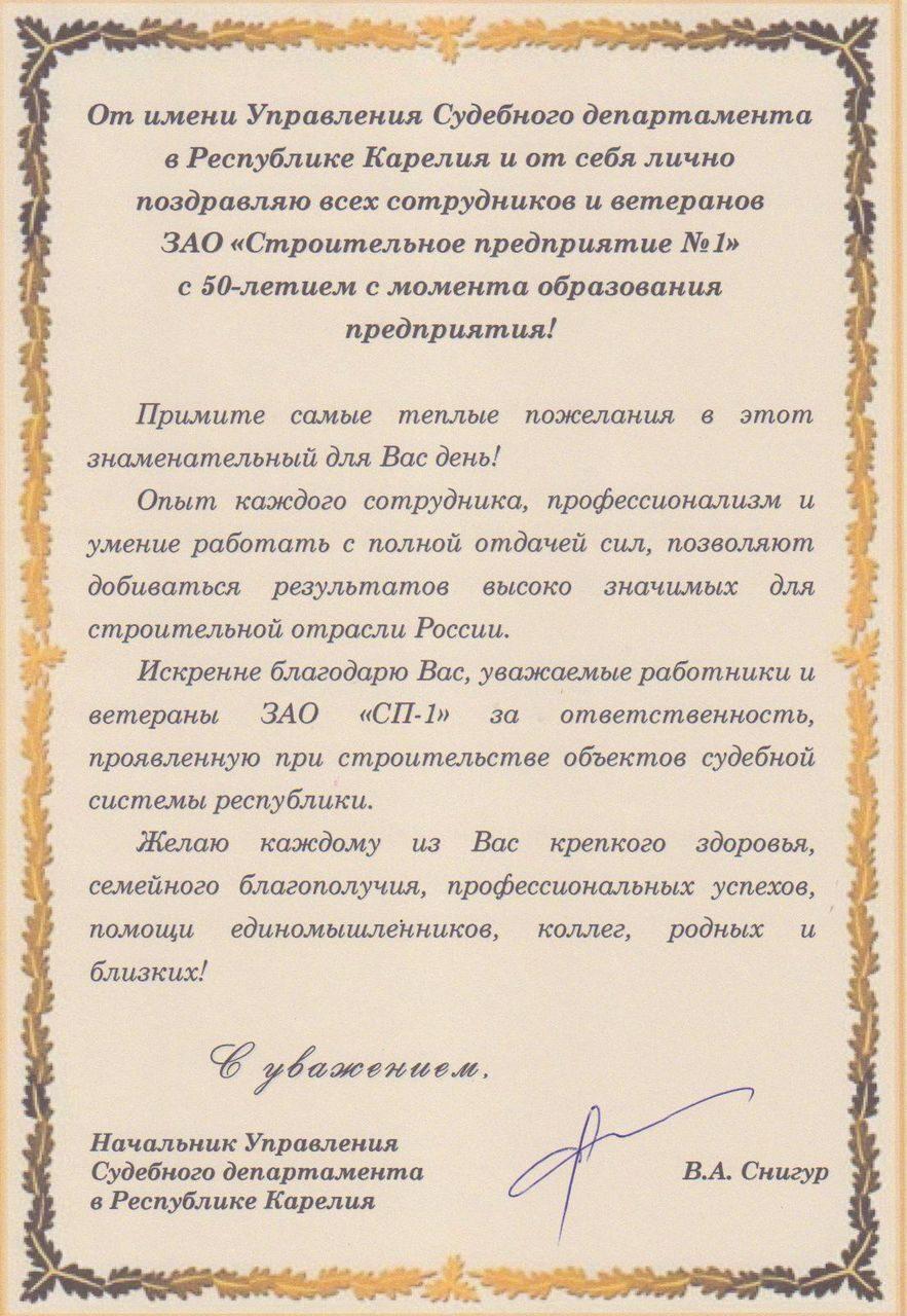 Поздравление юбилеем руководителя сельхозпредприятия