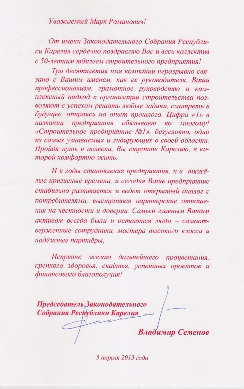 Поздравление председателю законодательного собрания с юбилеем
