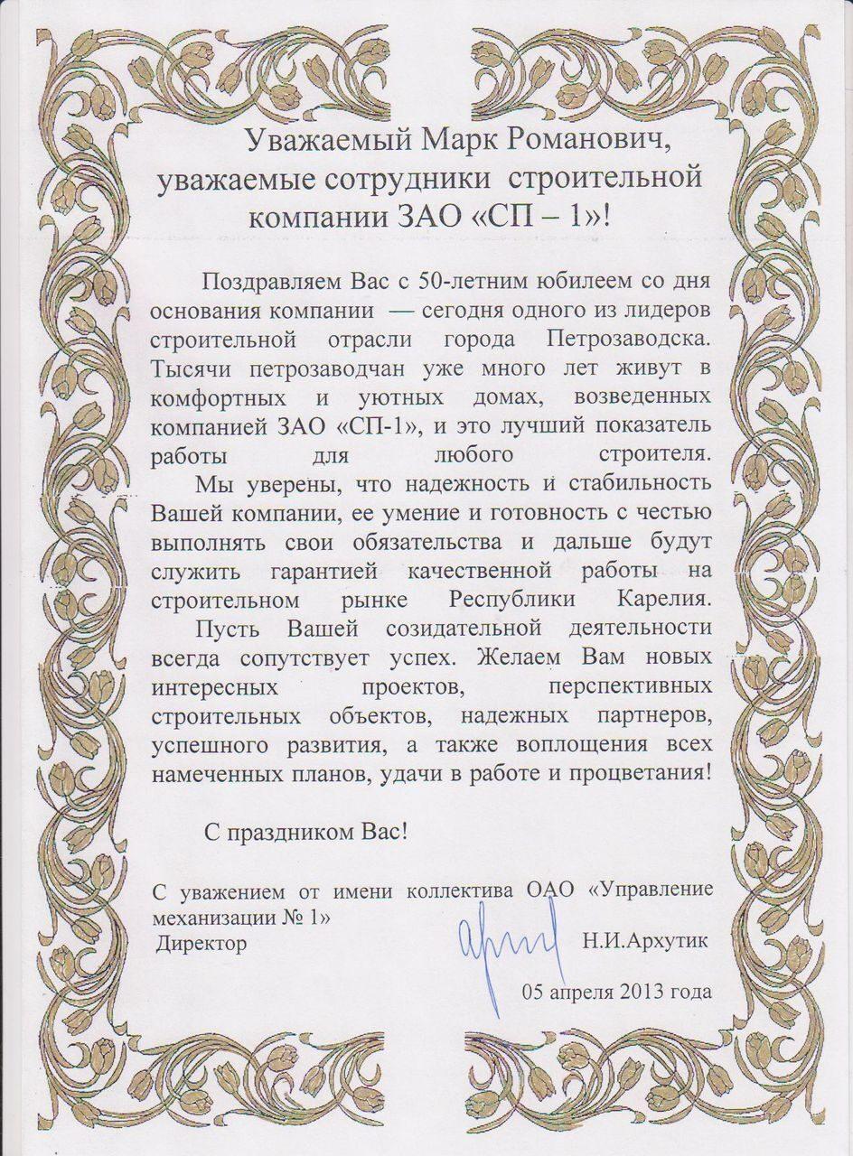 Поздравления на Юбилей 50 лет в прозе - Поздравок